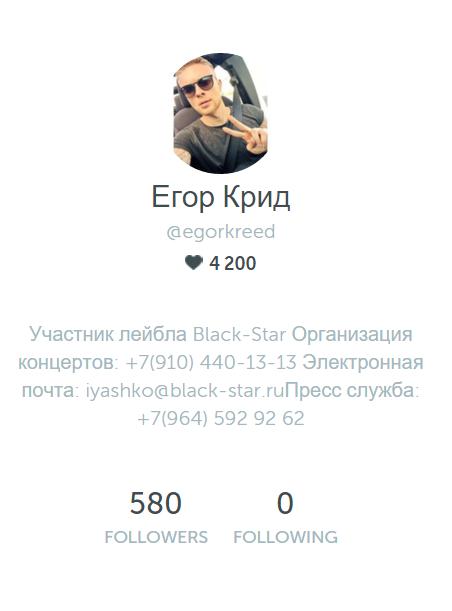 Egor-kreed