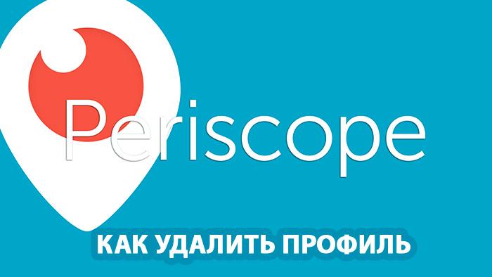 kak-udalit-periscope