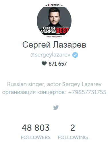 periskop-sergej-lazarev