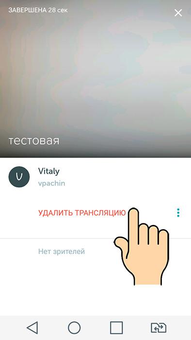kak-udalit-translyatsiu-periskop5