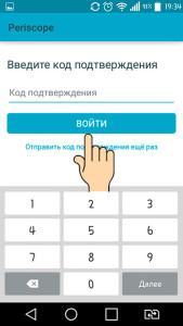 Как установить Перископ на Андроид