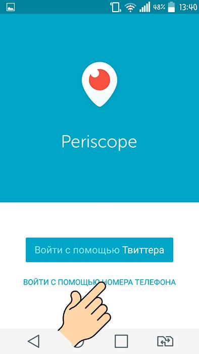 kak-zaregistrirovat-periscope4