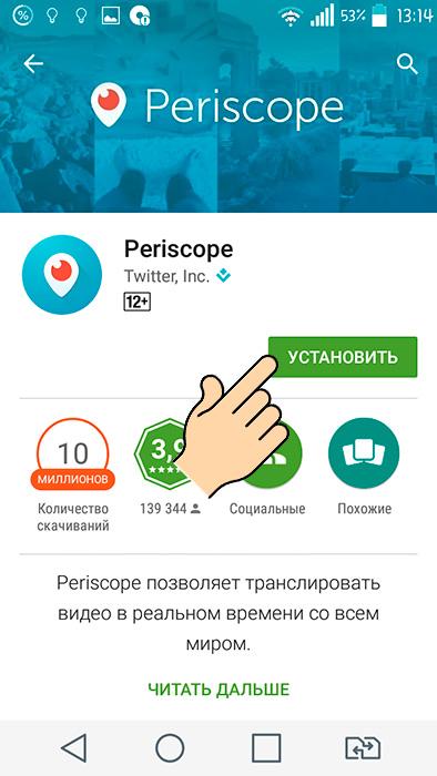 kak-zaregistrirovat-periscope6
