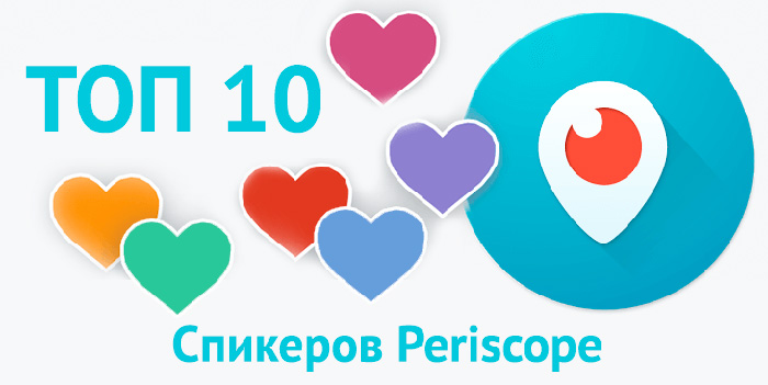 top-ludei-periscope