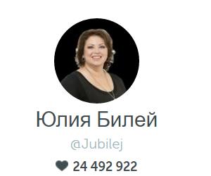 Юлия Билей