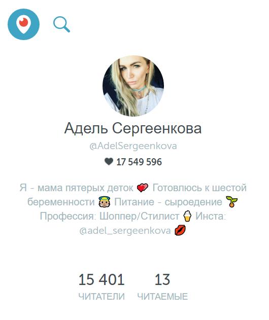 Адель Сергеенкова