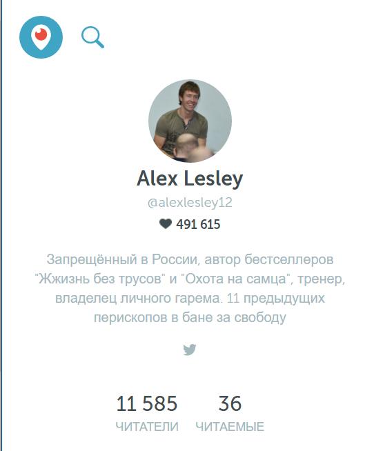 Alex Lesley и его Перископ
