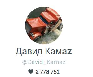 Давид Камаz