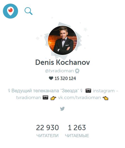 Denis Kochanov