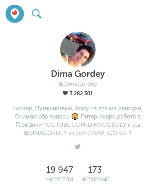 Dima Gordey
