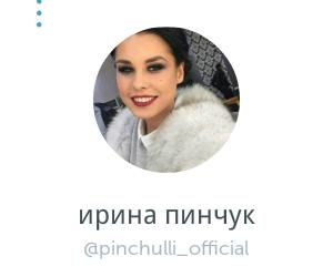 ирина пинчук Перископ