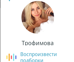 алина трофимова Перископ