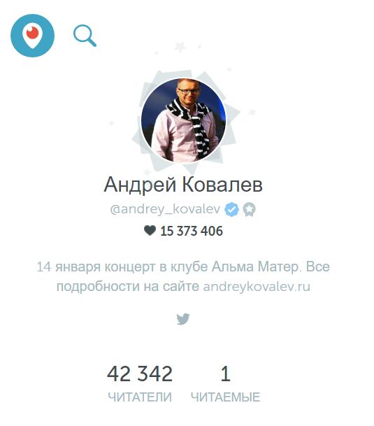 Андрей Ковалев и его Перископ канал