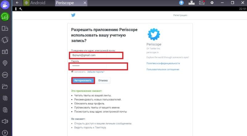 Periscope регистрация