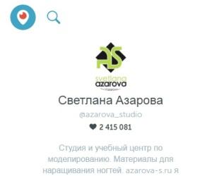 Светлана Азарова и ееПерископ