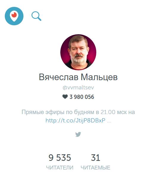 Вячеслав Мальцев в Перископе